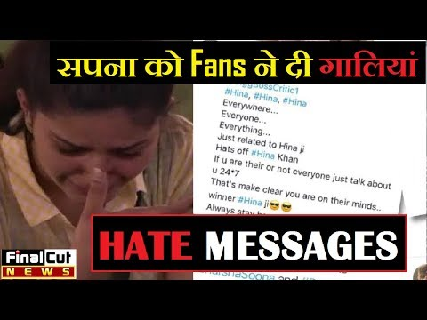 सपना से हुए Fans नाराज़ कहा Barking Dogs never bite|| Sapna Fans Hate Messages