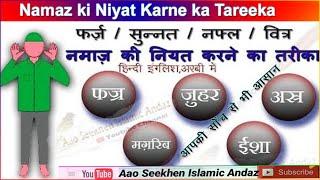 Part 1 Aao Seekhen Namaz by Shahnawaz