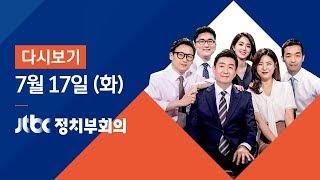 2018년 7월 17일 (화) 정치부회의 다시보기 - 기무사 특별수사단, 계엄 문건 작성 본격 수사