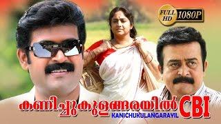 Kanichukulangarayil CBI malayalam full movie | new malayalam movie | malayalam movie new upload 2016