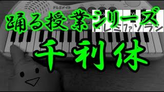 1本指ピアノ【千利休】踊る授業シリーズ エグスプロージョン 簡単ドレミ楽譜 初心者向け