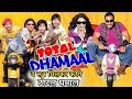 Total Dhamal Official trailer 2019 | comedy movie trailer |movie in hindi by official trailer