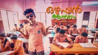 "ThirumaLi - ""Ozhappan Anthem"" (Official Music Video) Prod.by Arcado | Malayalam Rap Song | Akkeeran"