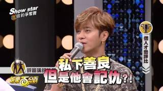 娛樂百分百2016.09.13(二)SHOW STAR 最終合約爭奪賽(下)