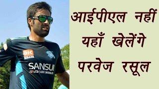 Parvez Rasool signs agreement with Dhaka Premier League  | वनइंडिया हिन्दी
