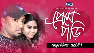 Preme Pori | Masud Sinha | Sharalipi | Official New Lyrical Video | Bangla New Song 2018