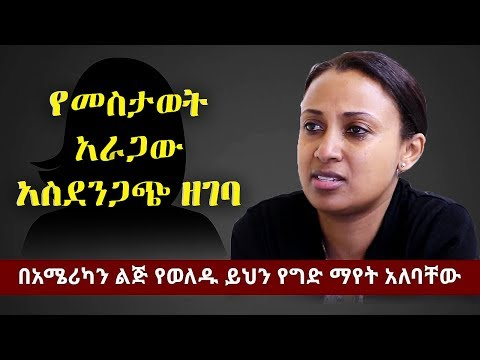 Xxx Mp4 Ethiopia Sex Trafficking Report By Mestawet Aragaw Sex Traffic Stories 3gp Sex