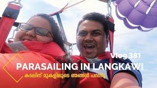 Parasailing in Langkawi - Vlog 381- കടലിന് മുകളിലൂടെ ഞങ്ങൾ പറന്നു