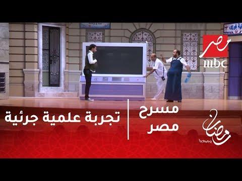 Xxx Mp4 مسرح مصر تجربة علمية جرئية جلسة سونار لنجوم مسرح مصر 3gp Sex