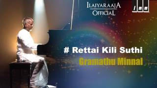 Rettai Kili Song | Gramathu Minnal Tamil Movie | Ramarajan, Revathi | Ilaiyaraaja Official