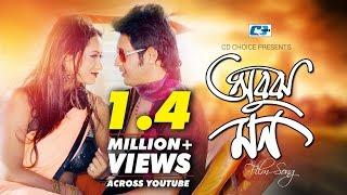 Obujh Mon | Muhin | Nazu | Kokhono Bhule Jeona | Bangla Hits Movie Song
