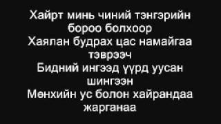 Motive - Tsasan boroo Lyrics