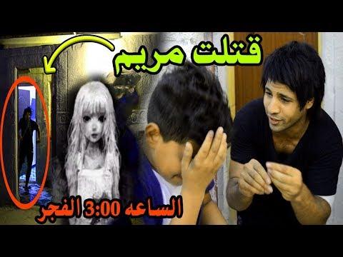 Xxx Mp4 لعبة مريم اجتي على بيتي الساعه 3 00 الفجر حقيقة لعبة مريم مصطفى ستار 3gp Sex