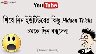 YouTube Hidden Tricks and Secret Features in Bangla | Just for Fun