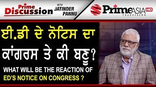Prime Discussion With Jatinder Pannu 739 What Will Be The Reaction Of ED