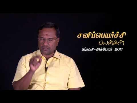 Xxx Mp4 Sanipeyarchi Palangal 2017 February October Thulam Dr Kumaravel Spice Studio 3gp Sex