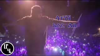 ROPHNAN NURI-EWEDESHALEW MUSIC LYRICS VIDEO