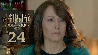 Fakhamet Al Shak Episode 24 - مسلسل فخامة الشك الحلقة 24
