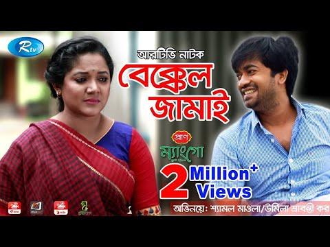 Xxx Mp4 Bekkel Jamai বেক্কেল জামাই Urmila Srabonti Kar Shamol Mawla Rtv Drama Special Rtv Drama 3gp Sex