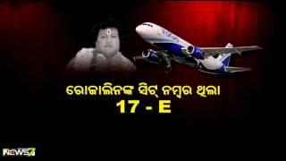 Sarathi Baba Scandal:Flight ticket of indigo airlines disclosed