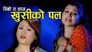 Timro Ta Aaja Khusi Ko Pal ||तिम्रो त आज खुशीको पल [FEMALE] Bindabasini Music_ Nisha Deshar