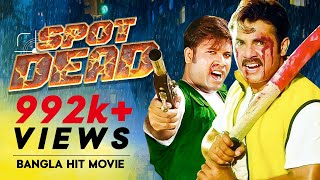 স্পট ডেড - Spot Dead | Bangla Movie | Sohel, Arman, Rani, Urmila, Aliraj,