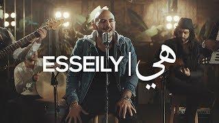 Mahmoud El Esseily - Heya - Exclusive Music Video | 2018 محمود العسيلي - هىّ - حصرياً