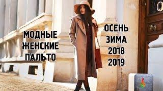 МОДНЫЕ ЖЕНСКИЕ ПАЛЬТО ОСЕНЬ 2018 ФОТО НОВИНКИ, ТЕНДЕНЦИИ, ТРЕНДЫ