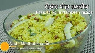 Roasted Poha Namkeen recipe