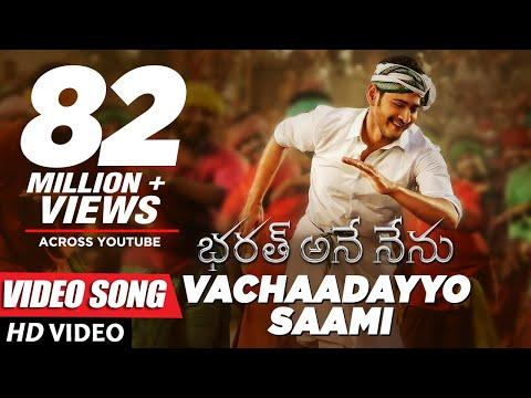 Vachaadayyo Saami Full Video Song - Bharat Ane Nenu Video Songs | Mahesh Babu, Devi Sri Prasad