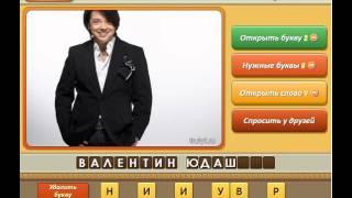 Игра Угадай личность Одноклассники как пройти 236, 237, 238, 239, 240 уровень, ответы.