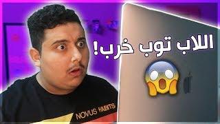 اخطر 5 قنوات باليوتيوب 😨 ! ( دخلتهم !! وهنا كانت المفاجأة !!! )