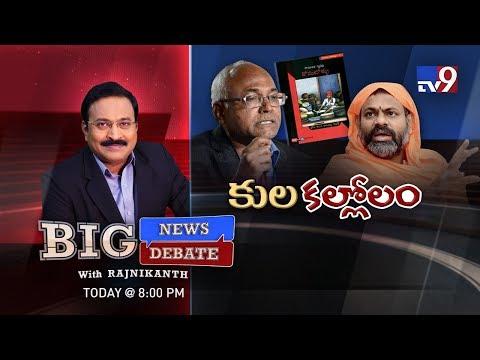 #BigNewsBigDebate   Kancha Ilaiah Vs Paripoornananda - TV9