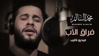 محمد السالم - فراق الاب (فيديو كليب) |2016| (Mohamed Alsalim - Frak Alab (Offical Music Video