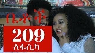 """""""ለፋሲካ"""" Betoch Comedy Ethiopian Series Drama Episode 209"""