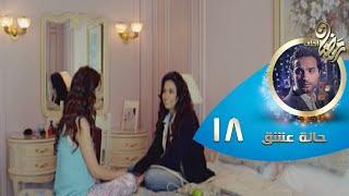 Episode 18 - Halet Eshk Series© | الحلقة الثامنة عشر - مسلسل حالة عشق ©