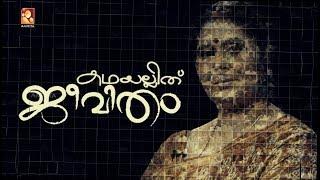 Kathayallithu Jeevitham   Soumya & Sajikumar Case   Episode 06   16th April 2018