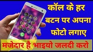 फोन डायलर के हर नम्बर पर अपनी पसंद की फोटो लगाओ  Esa Phone Dialer Nahi Dekha Hoga , New Best App
