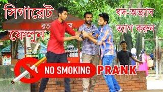 Bangladeshi Prank Video   No Smoking   Social Awareness   Prank King Entertainment