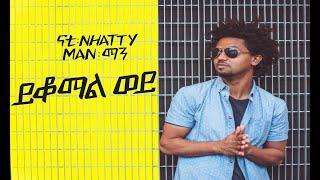 Nhatty Man ናቲ ማን - ይቆማል ወይ Ykomal Woy - New Ethiopian Music 2018