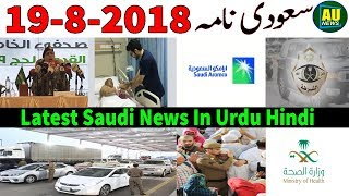 19-8-2018 News | Saudi Arabia Latest News Today Live In Urdu Hindi | Arab Urdu News