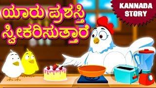 Kannada Moral Stories for Kids - ಯಾರು ಪ್ರಶಸ್ತಿ ಸ್ವೀಕರಿಸುತ್ತಾರೆ   Kannada Fairy Tales   Koo Koo TV