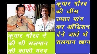 Salman Khan Struggle : कुमार गौरव की जींस और कार लेकर ऑडिशन देने जाते थे सलमान खान