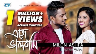 Eto Valobashi | Milon | Ashfa | Lyrical Video | Bangla New Song 2017 | Full HD