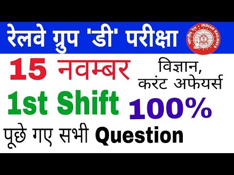 Xxx Mp4 Railway Group D 1st Shift Question Paper 15 November 2018 Rrb Group D Analysis Today Gk Track 3gp Sex