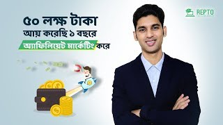 $60000 USD in 12 Months | Complete Affiliate Marketing Bangla Course | REPTO Promo