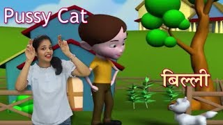 Pussy Cat Rhyme For Babies | हिंदी बालगीत | Baby Rhymes Hindi | Pussy Cat Song With Actions For Kids