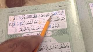 Surah Alam Nashrah with brief practical Tajweed