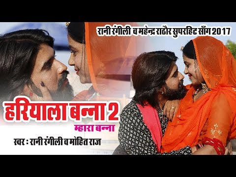 Xxx Mp4 रानी रंगीली का सबसे हिट सांग 2017 Haryala Banna 2 हरियला बन्ना 2 म्हारा बन्ना Rajsthani Dj 3gp Sex