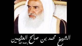 الشيخ محمد بن صالح العثيمين تفسير الفاتحه